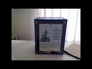 Реквизит банка и другие виды сбора для храма.