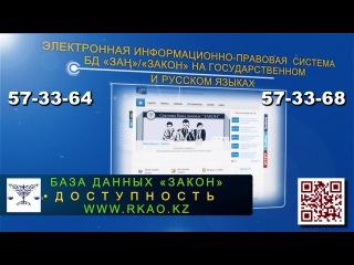 """Ролик 10 сек.: Базы данных """"Закон"""" для экранов Аэропорта"""